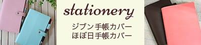ジブン手帳カバー・ほぼ日手帳カバー